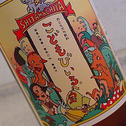 050326_c_beer